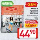Билла Акции - Хлопья Русский завтрак в ассортименте 240 г
