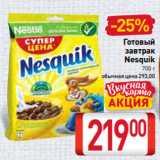 Билла Акции - Готовый  завтрак Nesquik 700 г