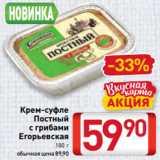 Крем-суфле Постный с грибами Егорьевская 180 г, Вес: 180 г