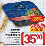 Капуста морская Русское море С луком и сладким перцем Тонус, 200 г, Вес: 200 г