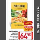 Скидка: Макаронные изделия Pasteroni в ассортименте 450 г, 400 г