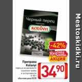 Магазин:Билла,Скидка:Приправа Kotanyi перец в ассортименте сушеные травы в ассортименте 5-30 г