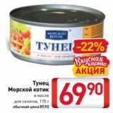 Скидка: Тунец Морской котик в масле для салатов, 170 г