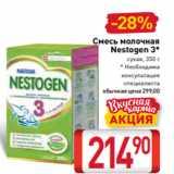 Скидка: Смесь молочная Nestogen 3* сухая, 350 г * Необходима консультация специалиста