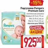 Скидка: Подгузники Pampers Premium Care экономичная упаковка Newborn (2-5 кг), 72 шт. Mini (4-8 кг), 66 шт. Midi (6-10 кг), 52 шт.