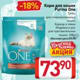 Скидка: Корм для кошек Purina One Тунец  для стерилизованных кошек Курица и злаки  Индейка и риc для чувствительных кошек