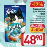 Скидка: Лакомство для кошек Felix  Гриль микс Морской микс  Сырный микс, 60 г