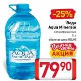 Скидка: Вода Aqua Minerale негазированная 5 л