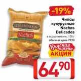 Скидка: Чипсы кукурузные Nachos Delicados в ассортименте, 150 г