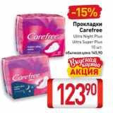 Скидка: Прокладки Carefree Ultra Night Plus Ultra Super Plus 10 шт