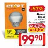 Скидка: Лампа Старт LED 15W E27