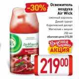 Скидка: Освежитель воздуха Air Wick сменный аэрозоль  Дикий гранат Королевский десерт  Магнолия + вишня 250 мл