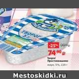 Скидка: Творог Простоквашино жирн. 5%, 220 г