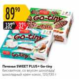 Скидка: Печенье SWEET PLUS+ Go-tiny