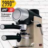 Скидка: Кофеварка POLARIS PCM 4005A электрическая