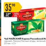 Магазин:Карусель,Скидка:Чай МАЙcкий Корона Российской Империи