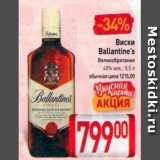 Скидка: Виски Ballantine