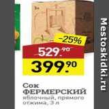 Мираторг Акции - Сок  ФЕРМЕРСКИЙ яблочный, прямого отжима. Зл