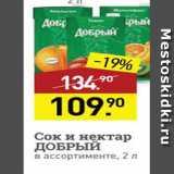 Мираторг Акции - Сок и нектар ДОБРЫЙ в ассортименте, 2л