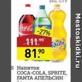Мираторг Акции - Напиток COCA-COLA, SPRITE, FANTA АПЕЛЬСИН