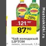 Мираторг Акции - Чай холодный LIPTON