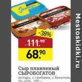 Скидка: Сыр плавленый СЫРОБОГАТОВ