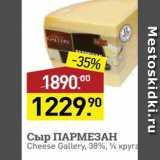 Скидка: Сыр ПАРМЕЗАН Cheese Gallery