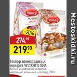 Мираторг Акции - Набор шоколадных KOHDET WITOR'S