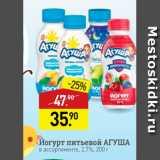 Мираторг Акции - Йогурт питьевой АГУША