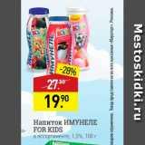 Магазин:Мираторг,Скидка:Напиток ИМУНЕЛЕ FOR KIDS