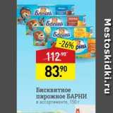 Мираторг Акции - Бисквитное пирожное БАРНИ в ассортименте. 150 г