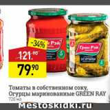 Магазин:Мираторг,Скидка:Томаты в собственном соку, Огурцы маринованные GREEN RAY 720 мл