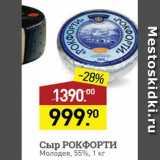 Мираторг Акции - Сыр РОКФОРТИ Молодея, 55%, 1 кг