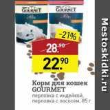 Магазин:Мираторг,Скидка:Корм для кошек GOURMET перловка с индейкой. перловка с лососем, 85 г