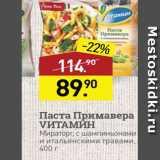 Мираторг Акции - Паста Примавера VИТАМИН