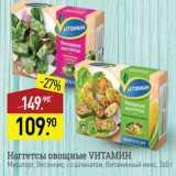 Мираторг Акции - Наггетсы овощные VИТАМИН