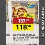 Мираторг Акции - Картофельные дольки VИТАМИ Мираторг, 600 г