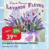 Магазин:Авоська,Скидка:Салфетки бумажные ГРАТИАС