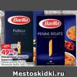 Скидка: Макаронные изделия Барилла Пенне ригате №73/ Фузилли №98, 500 г