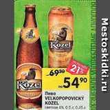 Перекрёсток Акции - Пиво VELKOPOPOVICKY KOZEL