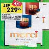 Перекрёсток Акции - Конфеты  шоколадные MERCI
