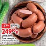 Скидка: Шпикачки Для завтрака Мясницкий Ряд, 1 кг