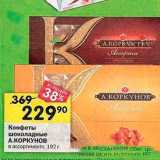Перекрёсток Акции - Конфеты шоколадные А.КОРКУНОВ в ассортименте, 192г