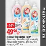 Скидка: Моющее средство Прил бальзам, Алоэ Вера/Кальций/ Аргановое масло, для мытья посуды, 450 м