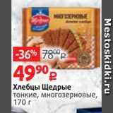 Скидка: Хлебцы Щедрые тонкие, многозерновые, 170 г