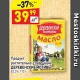 Скидка: Продукт растительно-сливочный  ДЕРЕВЕНСКИЕ МОТИВЫ 82,5%, 170 г