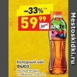 Дикси Акции - Холодный чай ФЮЗН
