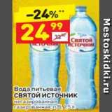 Дикси Акции - Вода питьевая СВЯТОЙ ИСТОЧНИК