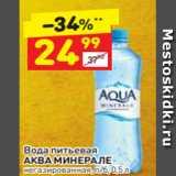 Дикси Акции - Вода питьевая АКВА МИНЕРАЛЕ