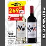 Дикси Акции - Вино ПИКО АНДИНО 12,5%